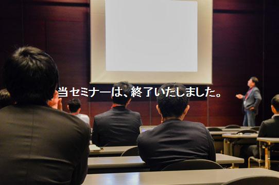 【札幌開催】自治体の業務改善セミナー 2018 〜システムを活用した自治体現場の業務改善の実現に向けて〜