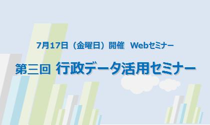 【7月17日開催 無料webセミナー】第三回 行政データ活用セミナー