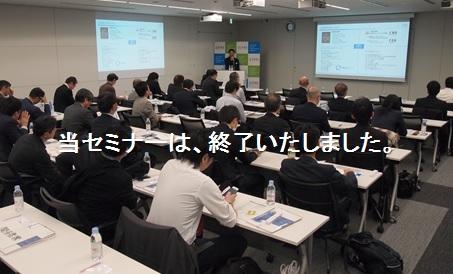 【11/22(水)開催】アイネス情報セキュリティセミナー 『先進企業の対策事例』IN 東京