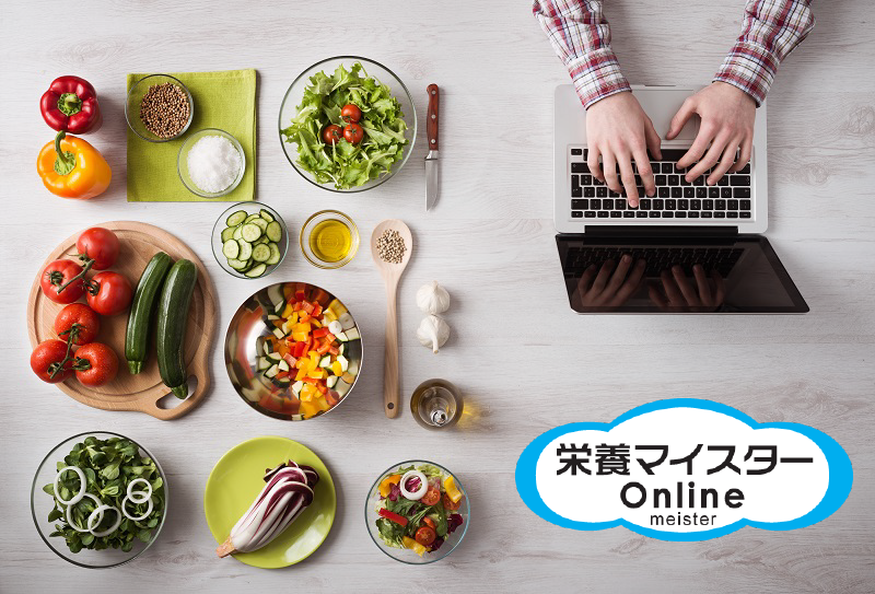 栄養士さんの働き方改革!『栄養マイスター Online』で実現する新しい働き方のすすめ