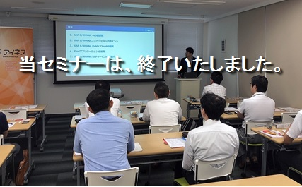 アイネスSAPセミナー2019 夏 開催!【7/25(木)東京会場】【7/26(金)大阪会場】
