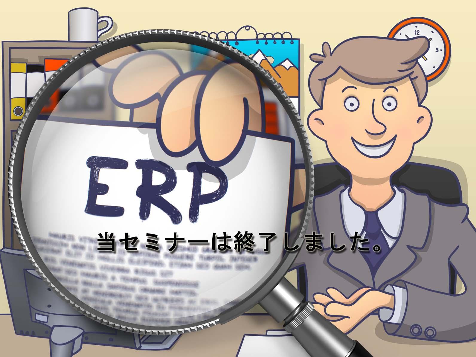【6/16(木)無料セミナー】SAP運用を変えるマスターデータ管理