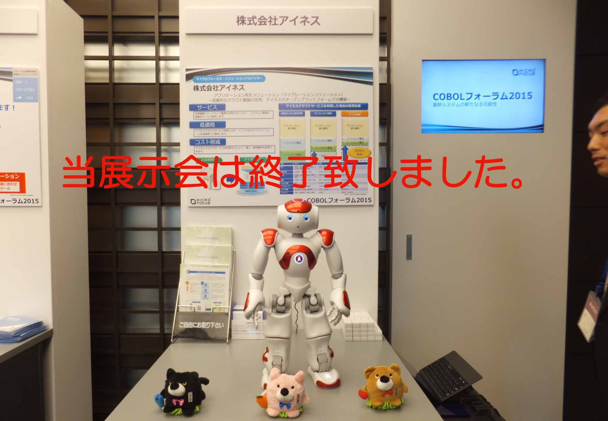 【10/20(火)無料開催】COBOLフォーラム2015出展のお知らせ