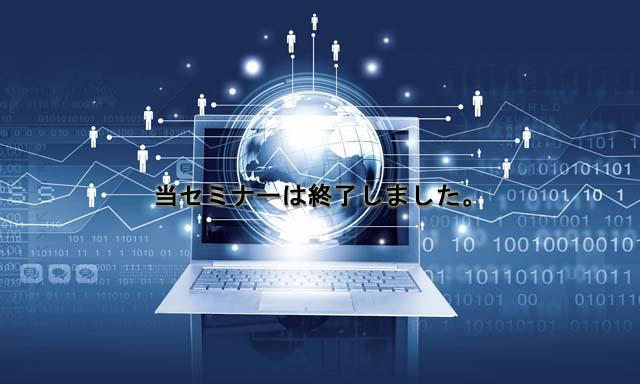 【2/23(火)無料セミナー】NTT公衆交換電話網のIP化によるEDIへの影響と対策
