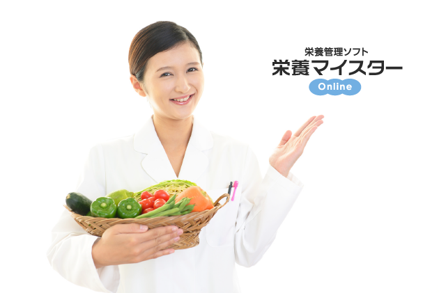 いつでもどこでも使える栄養計算ソフト「栄養マイスター Online」
