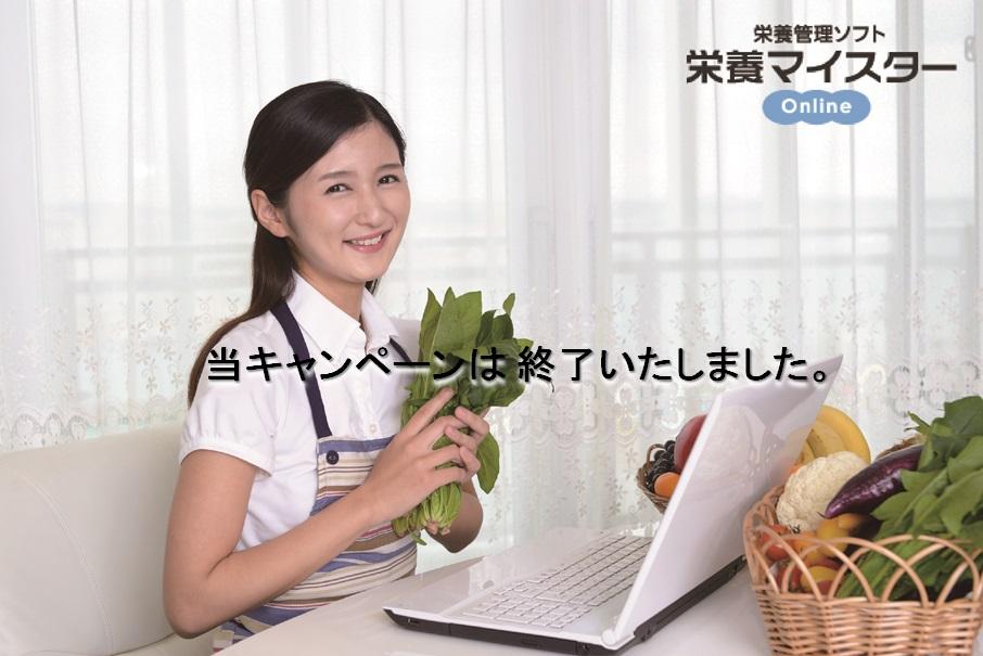 「栄養マイスター Online」 3か月分無料キャンペーン 3月末まで!