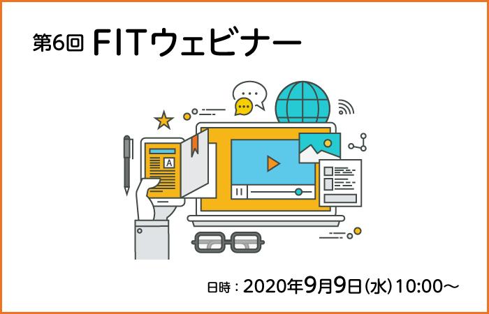 【9月9日開催FITウェビナー】経営企画、営業部門の方必見!~次世代EUCでノンプログラミングのデータ処理を実現~