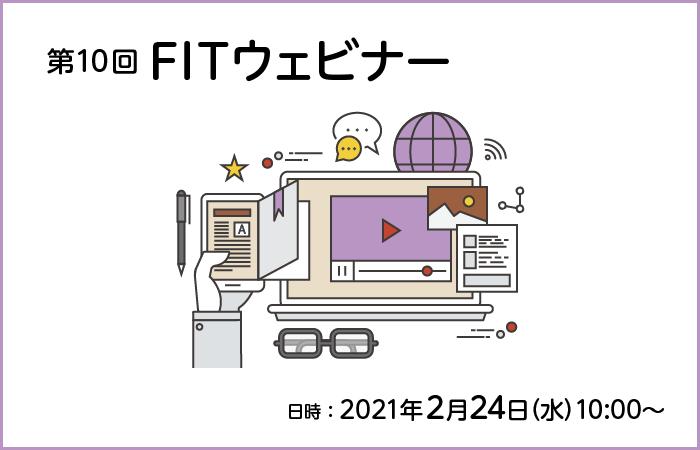 【2月24日開催FITウェビナー】企画・事務・営業部門の方必見!~EUCが抱える課題とその改善に向けて~