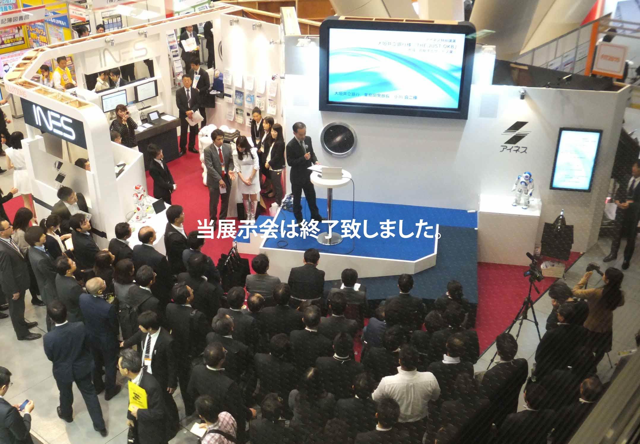 【10/15(木)-16(金)開催】『FIT2015金融国際情報技術展』出展のお知らせ
