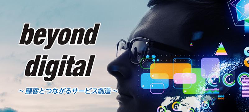 【10/24(木)-25(金)開催】『FIT2019金融国際情報技術展』出展のお知らせ