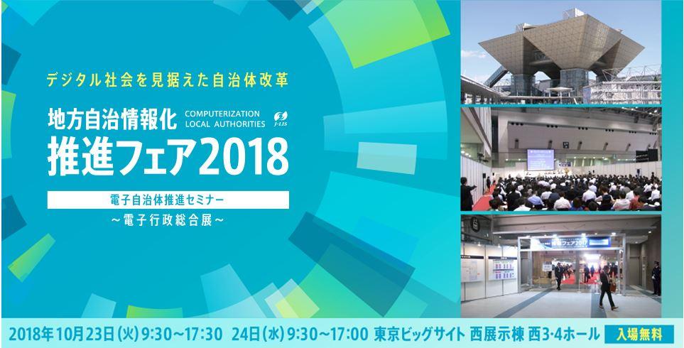 【10/23(火)-24(水)開催】『地方自治情報化推進フェア2018』出展のお知らせ