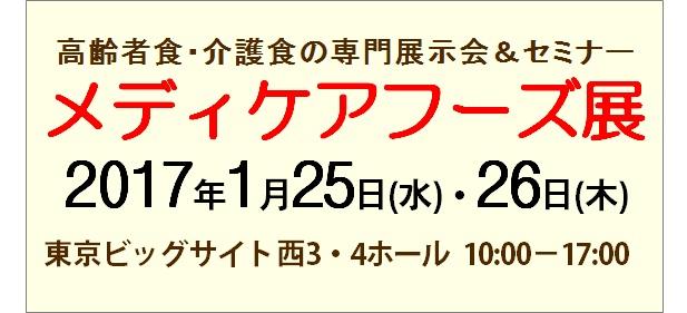 【1/25(水)-26(木)開催】『メディケアフーズ展2017』出展のお知らせ