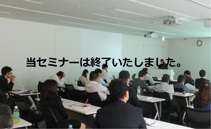 アイネスSAP無料セミナー【5/25(木)東京・5/26(金)大阪】
