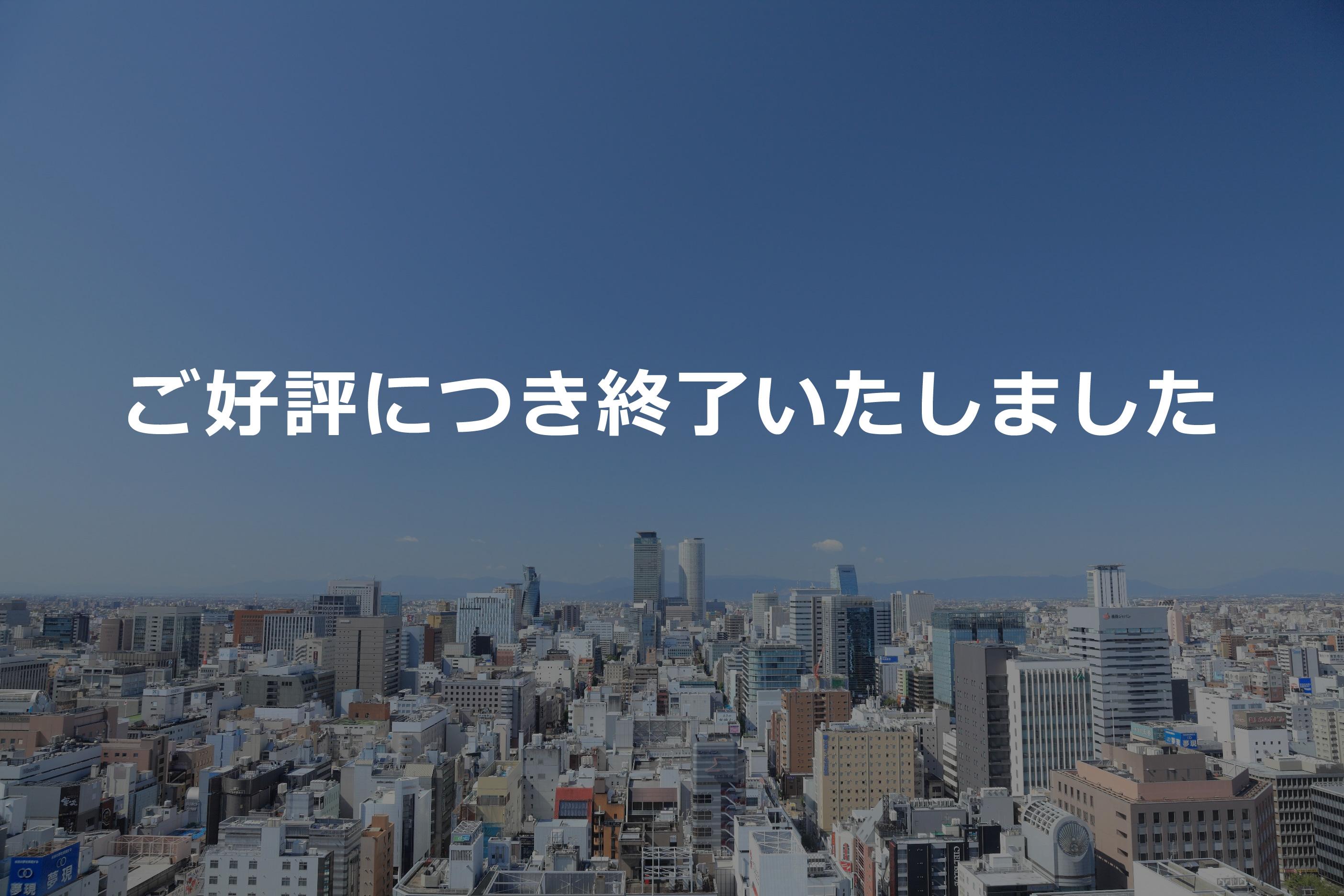 【アイネス協賛セミナー】FIT名古屋フォーラム システムリスク  対策セミナー