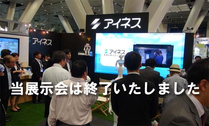 【9/8(木)-9(金)開催】『FIT2016金融国際情報技術展』出展のお知らせ