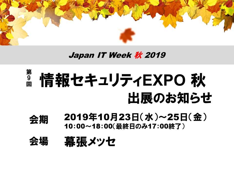 【10/23(水)-25(金)】『第9回 情報セキュリティEXPO 秋』出展のお知らせ