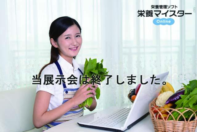 【1/26(火)-27(水)開催】『メディケアフーズ展2016』出展のお知らせ