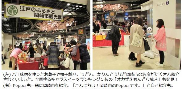 okazaki-1.jpg