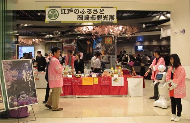 「江戸のふるさと 岡崎市観光展」で Pepperも大活躍! 多くのお客様に岡崎市をピーアールしました!!