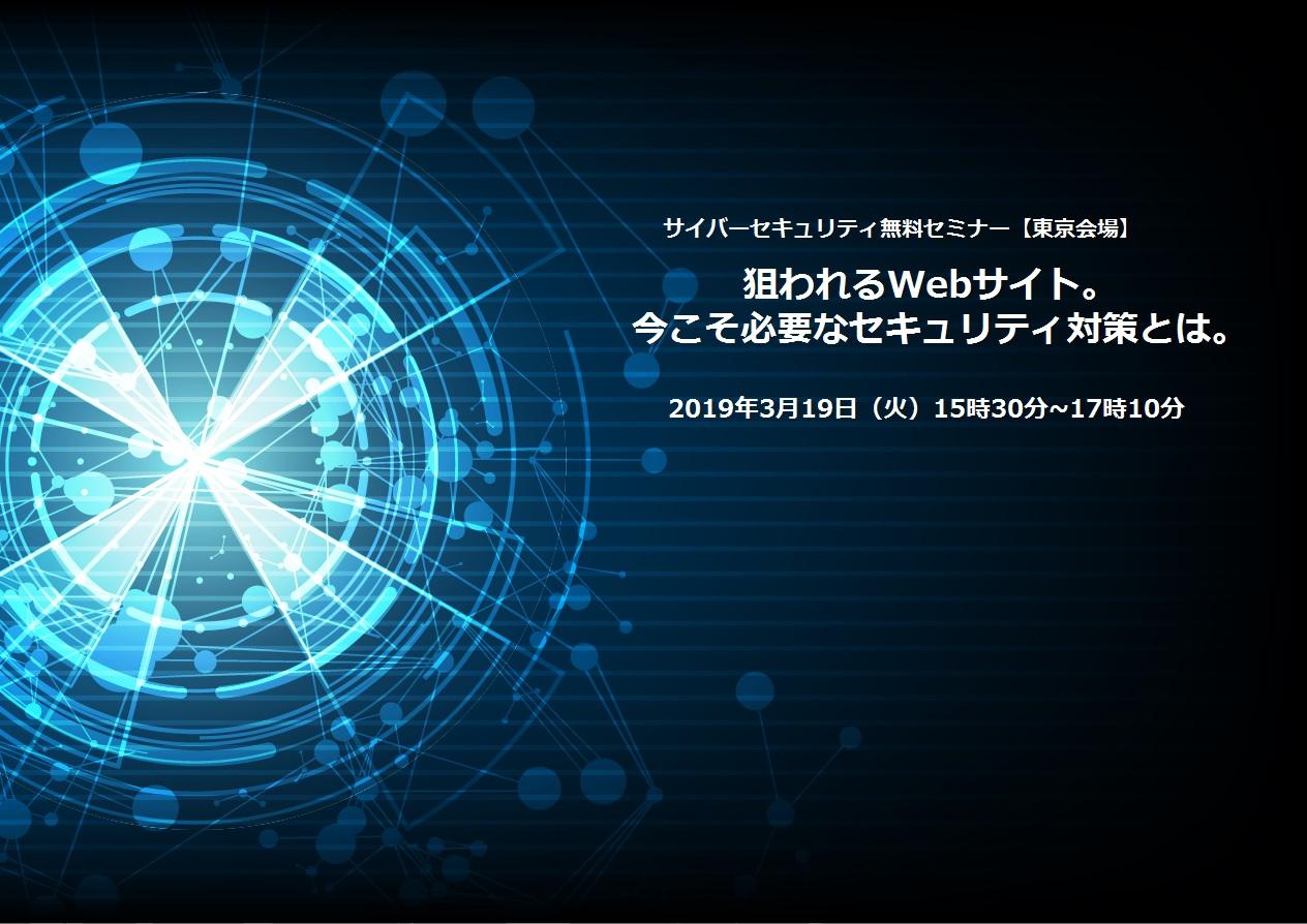 狙われるWebサイト。今こそ必要なセキュリティ対策とは。【3/19(火)東京会場】