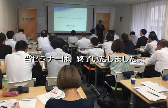 【9/15(金)開催】アイネス情報セキュリティセミナー 『先進企業の対策事例』IN 大阪