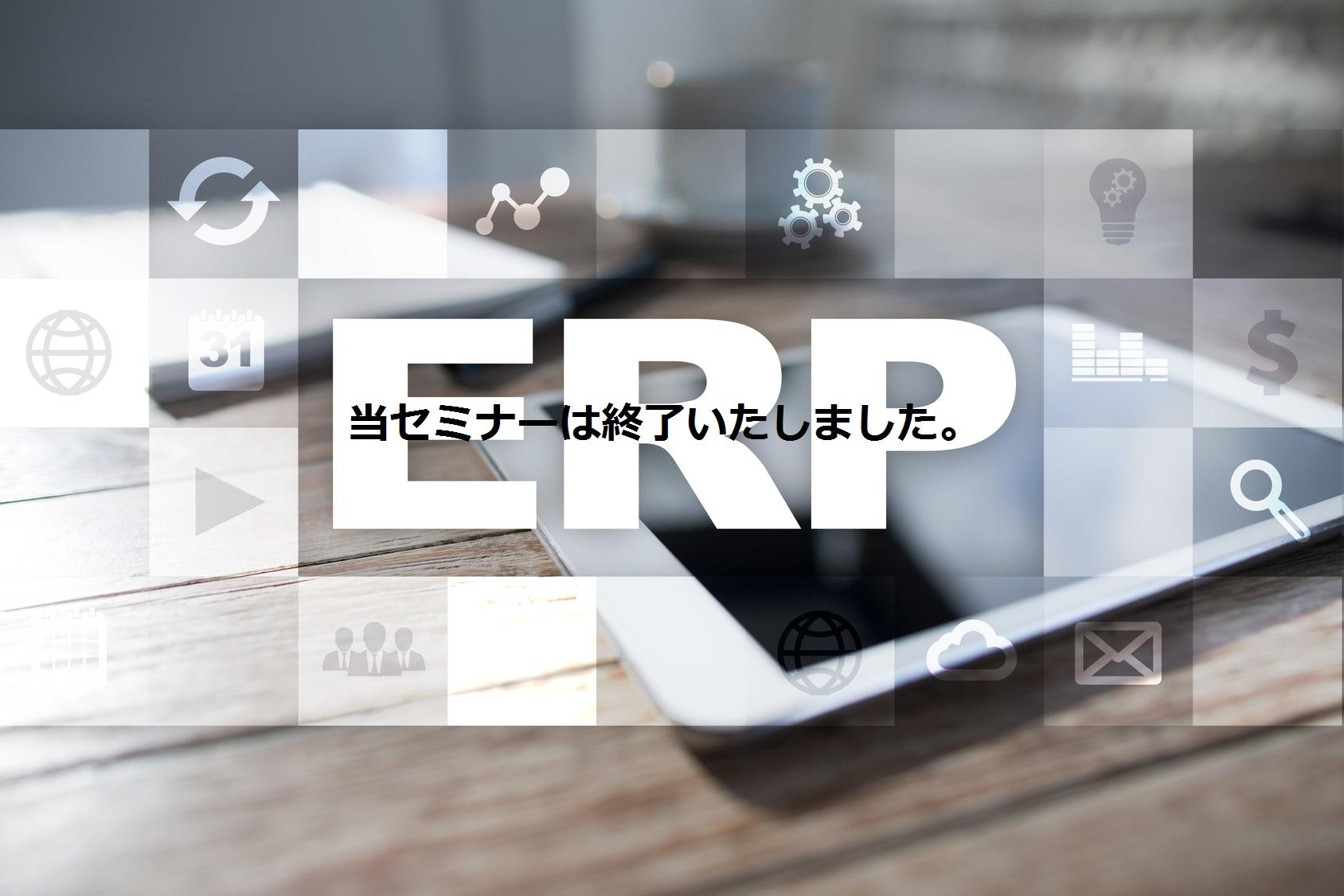 アイネスSAPセミナー2018 秋 開催!【11/16(金)大阪会場】