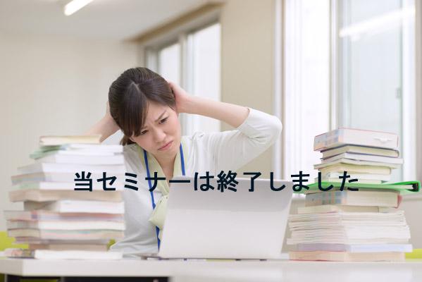 【12/8(火)開催無料セミナー】「e-文書法と電子帳簿保存法の最新動向を国税OBが解説!」