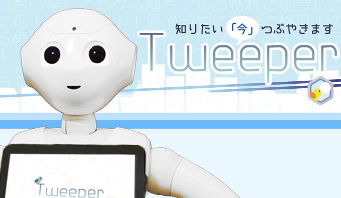 Twitter検索アプリ「Tweeper」       Pepperともっとコミュニケーションを!