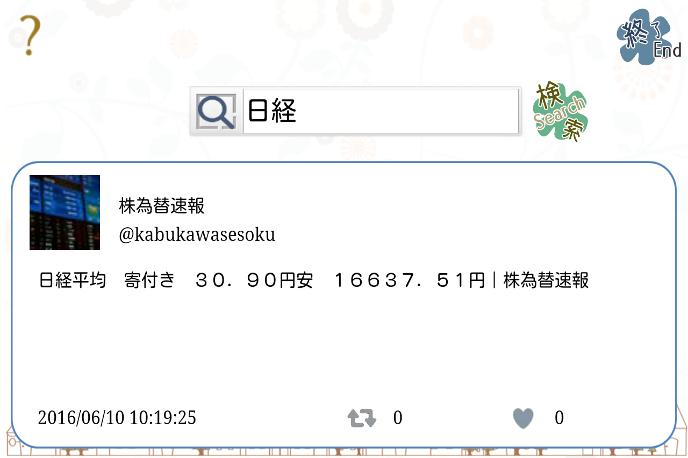 tapupochi_tweeper_screen.png